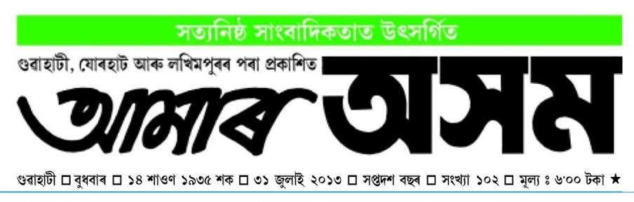 Newspaper/Amar_Asom.jpg
