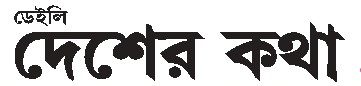 Newspaper/Daily_Desher_Katha.jpg