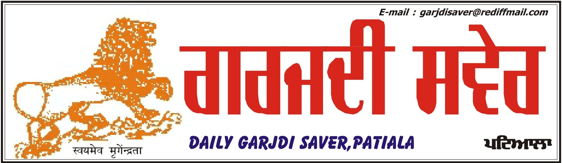 Newspaper/Garjdi_Saver.jpg