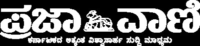 Newspaper/Prajavani.jpg