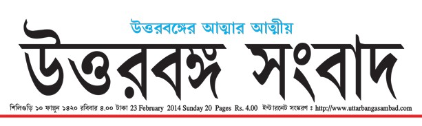 Newspaper/Uttarbanga_Sambad.jpg